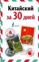 Китайский за 30 дней